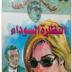 رواية النظارة السوداء تأليف إحسان عبد القدوس pdf