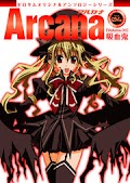 Arcana 04 - Vampire