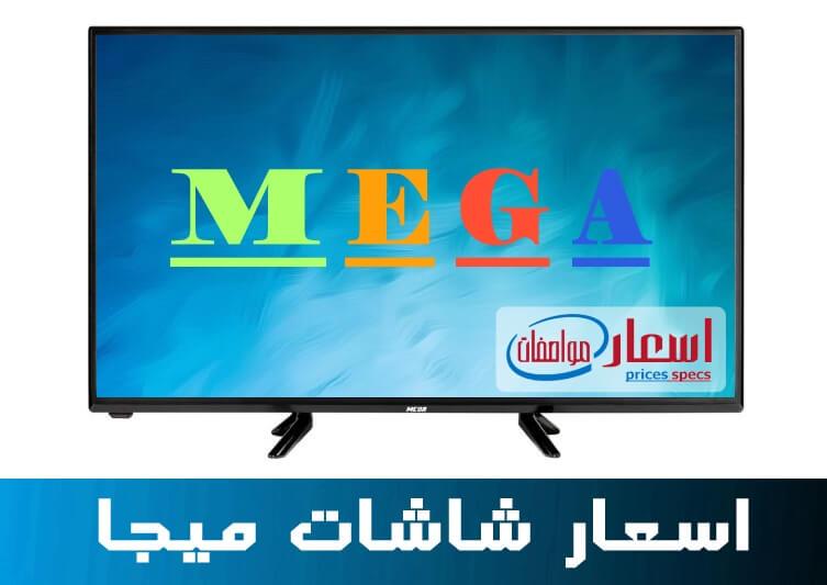 اسعار شاشات ميجا 2021