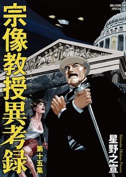 The Case Records of Professor Munakata Manga