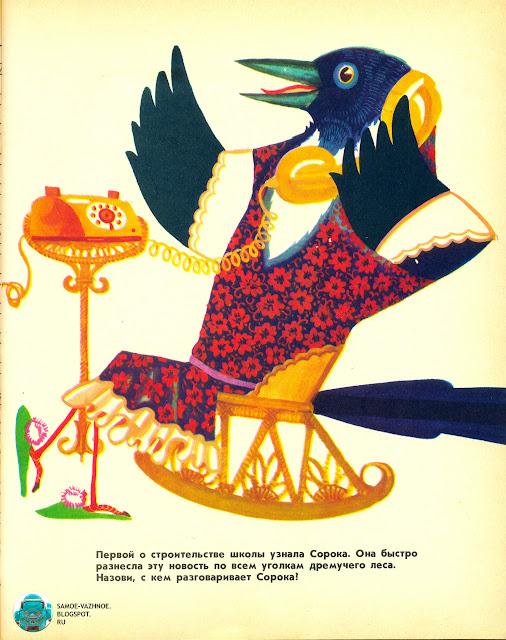 Советские детские книги читать онлайн. В. Губанов Первый шаг СССР Школа азов грамотности 1987.