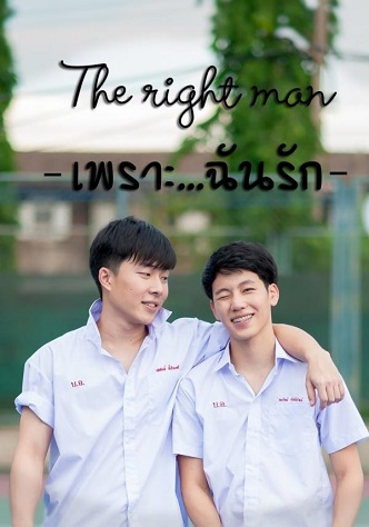 Chuẩn Men - The Right Man (2016)