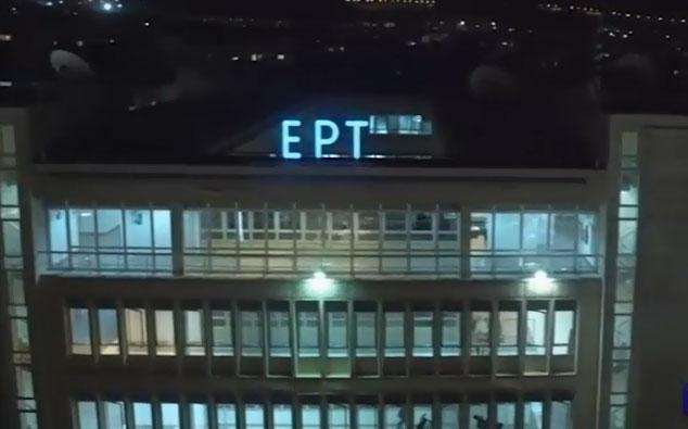 Συμφωνία-σταθμός για την ΕΡΤ - Η ανακοίνωση