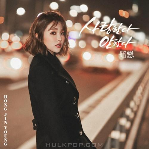 Hong Jin Young – 조작된 도시 Special Song – Single