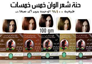 حنة الشعر آلوان طبيعية من خمس خمسات