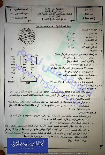 نموذج اجابة امتحان الاحياء الرسمى للثانوية العامة 2016 بتوزيع الدرجات الصادر من وزارة التربية والتعليم