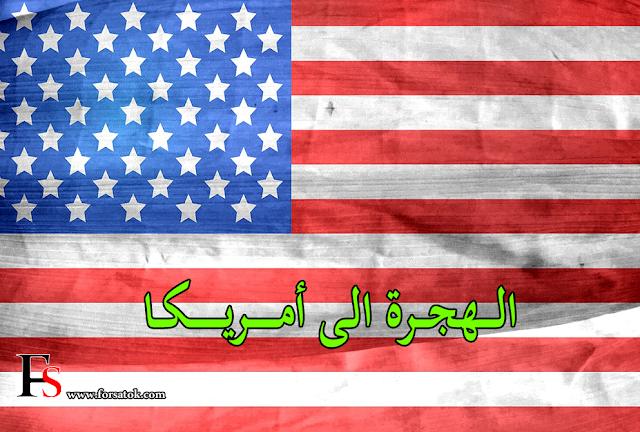 تعرف على شروط العمل والدراسة في الولايات المتحدة الأمريكية وكيفية الهجرة الى امريكا