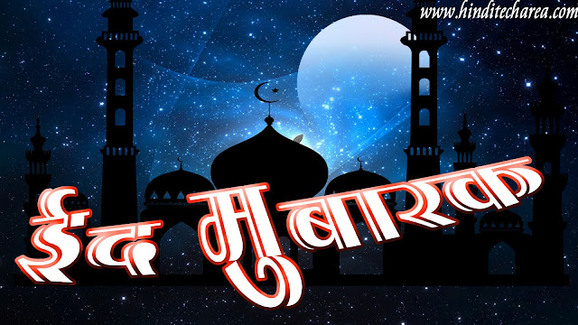 Top 15 Eid Mubarak Greeting Cards And HD Wallpaper Eid Mubarak photos  Download Eid Mubarak Greeting cards and hd wallpaper aur share your emotions with your friends and families.