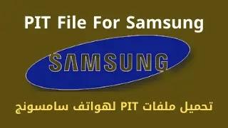 تحميل ملفات PIT لهواتف سامسونج | PIT File For Samsung