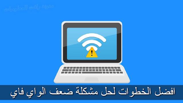 طريقة تقوية اشارة WiFi بخطوات بسيطة