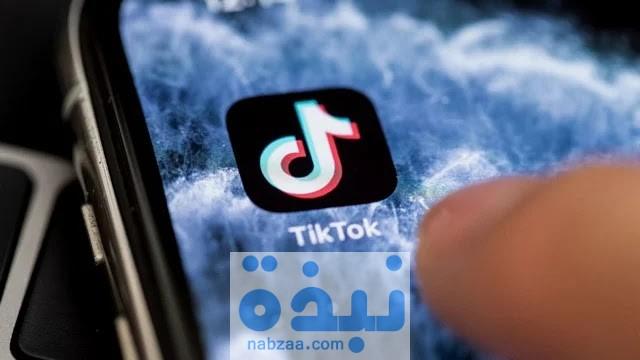 كيفية تغيير إسم مستخدم التيك توك TikTok الخاص بك