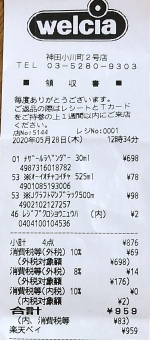 ウエルシア 神田小川町2号店 2020/5/28 のレシート