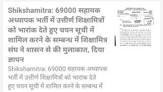 Shikshamitra: शिक्षामित्रों को भारांक देते हुए चयन सूची में शामिल करने के सम्बन्ध में शिक्षामित्र संघ ने शासन से की मुलाकात, दिया ज्ञापन जल्द सीएम योगी ले सकते हैं बड़ा और अहम फैसला।