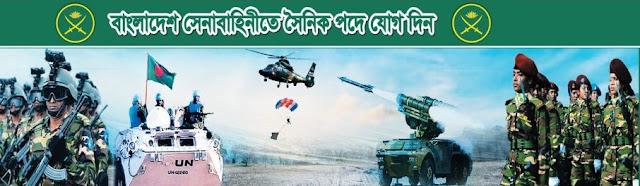 Bangladesh Sena Army Job Circular 2018 - 2019