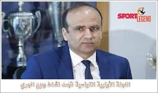 اللجنة الأولمبية التونسية تجمد نشاط وديع الجري