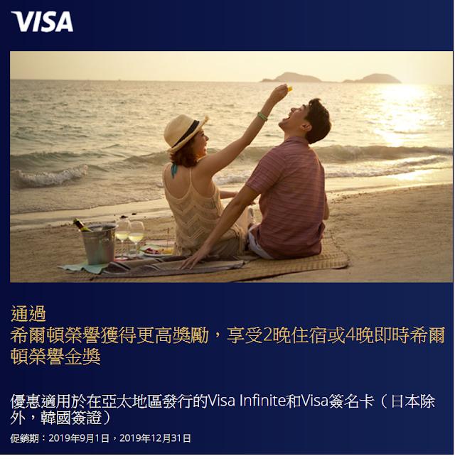 9/1更新-【超值優惠】快速取得希爾頓Hilton金卡活動-持VISA御璽卡,VISA無限卡完成兩次或者四晚入住(2019/12/31前)
