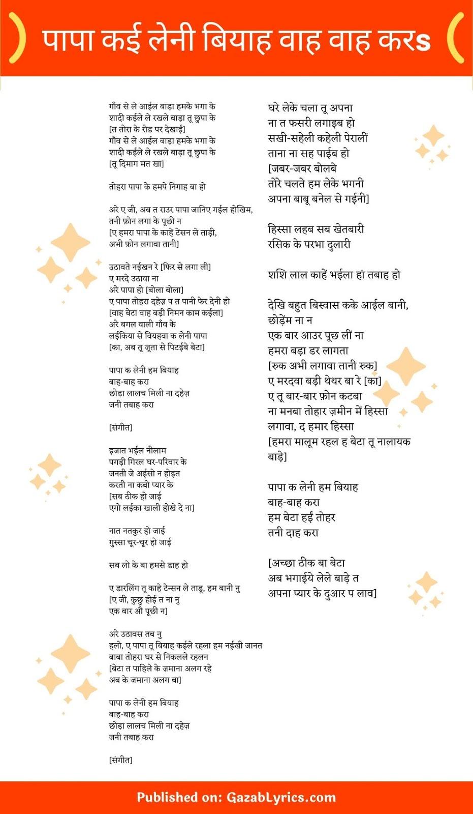 Papa Kai Leni Biyah Bah Bah Kara song lyrics image