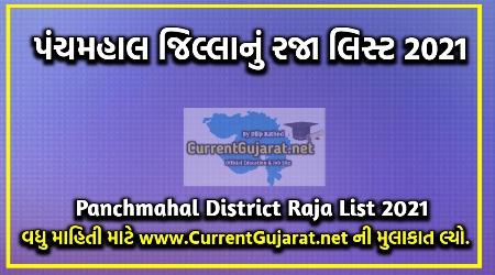Panchmahal Raja List 2021   Panchmahal District Primary School Raja List Year 2021