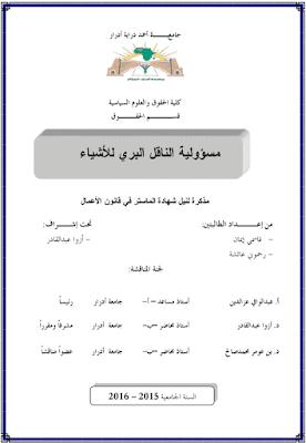 مذكرة ماستر: مسؤولية الناقل البري للأشياء PDF