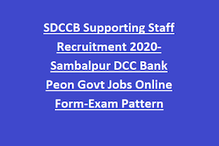 SDCCB Supporting Staff Recruitment 2020-Sambalpur DCC Bank Peon Govt Jobs Online Form-Exam Pattern