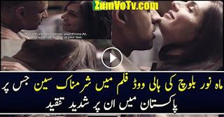 Mahnoor Baloch Bold Scene full Clip