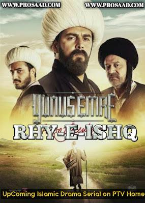 Yunus Emre Drama - Rahe ishq - Turkish Drama In Urdu dubbrd