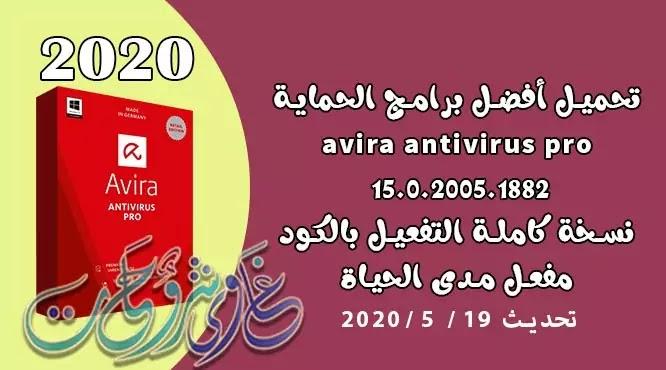 برنامج Avira Free Antivirus Pro 15 افضل مكافح فيروسات مجانى للكمبيوتر فى 2020.
