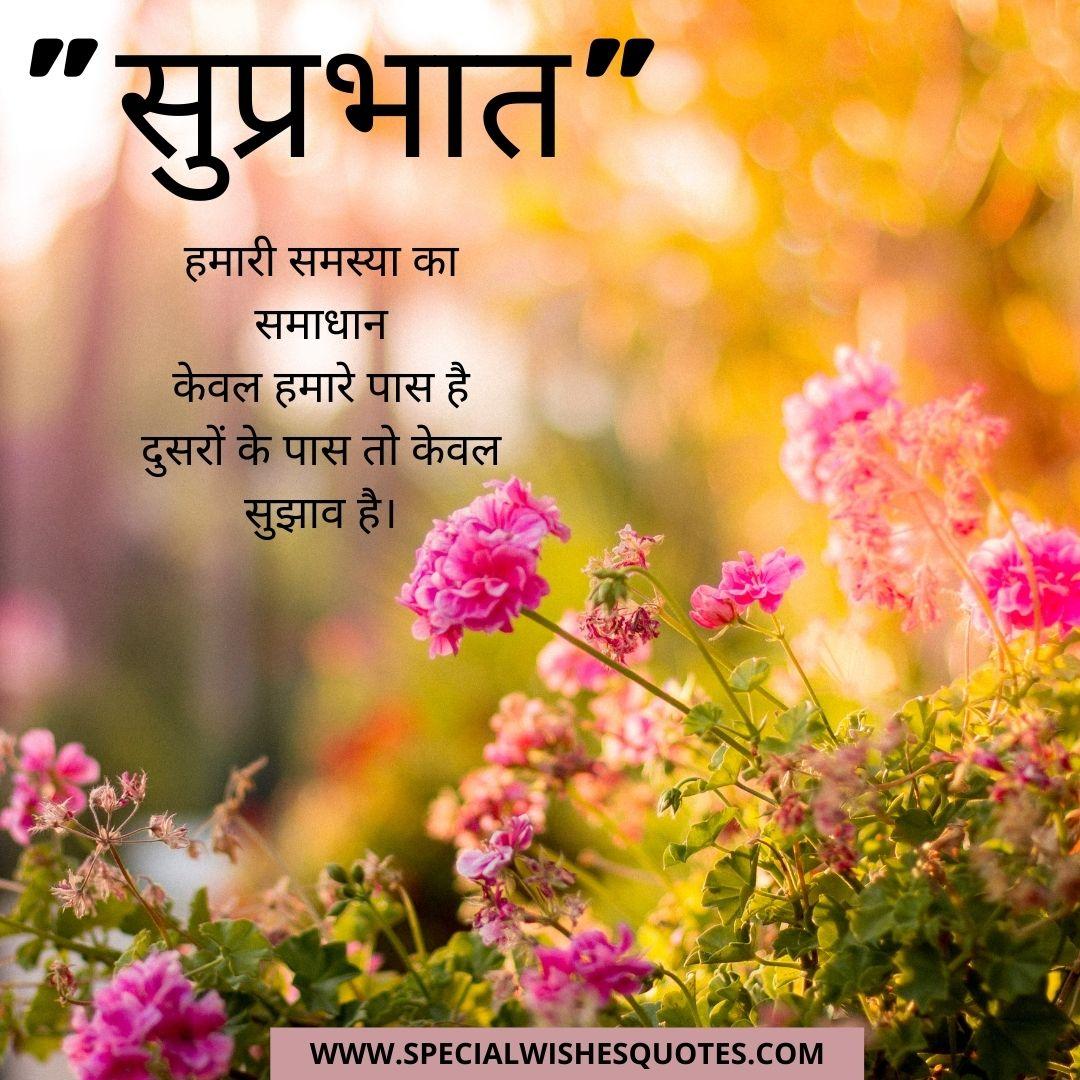 suprabhat images in hindi
