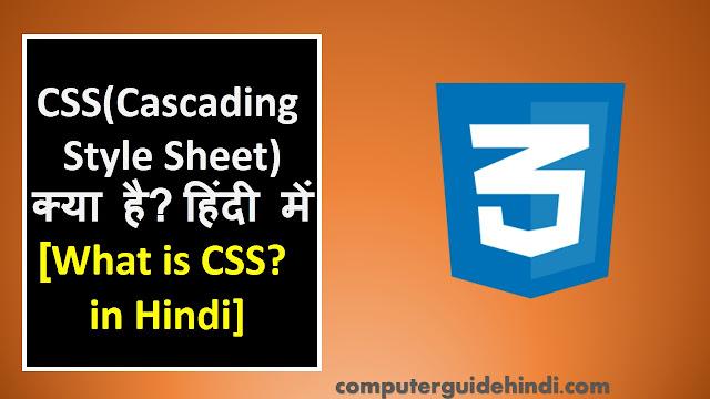 CSS(Cascading Style Sheet) क्या है?