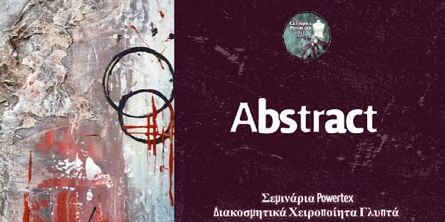 abstract ζωγραφικη με powertex, abstract σε καμβαδες με Powertex