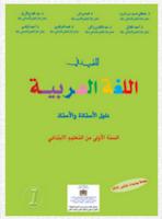 دليل الأستاذ المفيد في اللغة العربية المستوى الأول 2021/2022