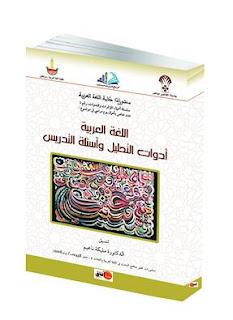 كتاب اللغة العربية: أدوات التحليل وأسئلة التدريس