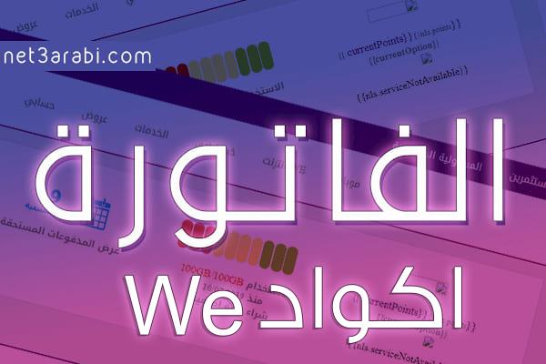 اكواد وي We
