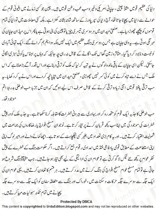 Watan Se Mohabbat Speech In Urdu 3