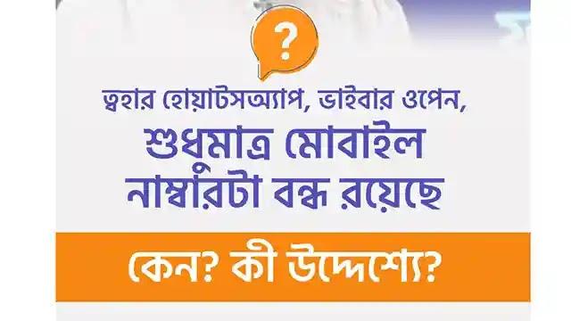 ত্বহা গুজবে গুজবে সামাজিক যোগাযোগ মাধ্যম