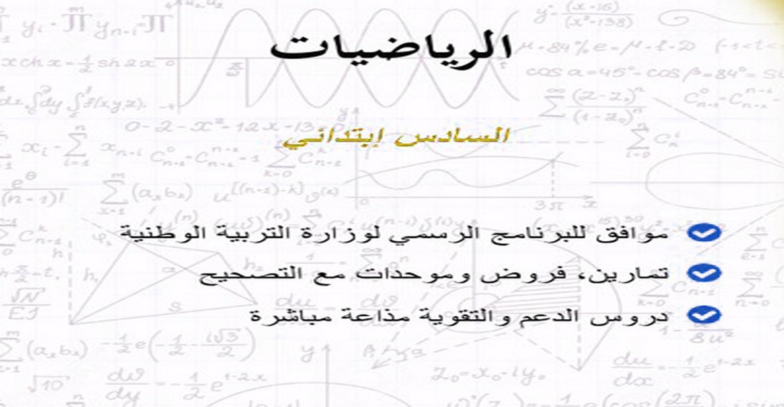 دروس ملخصات تمارين وامتحانات الرياضيات السادس ابتدائي