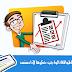 حصري : قائمة المواقع الواجب حظرها في ادسنس