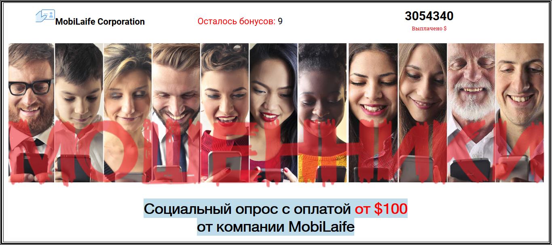 Социальный опрос с оплатой от $100 MobiLaife Corporation – Отзывы, лохотрон!
