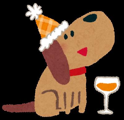 乾杯のイラスト「犬のパーティ」