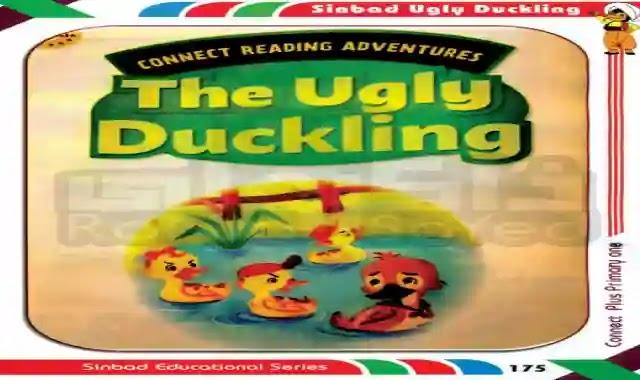 بوكليت كتاب سندباد الخاص بقصة the ugly duck منهج كونكت بلس 1 للصف الاول الابتدائى الترم الثاني
