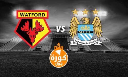 مشاهدة مباراة مانشستر سيتي وواتفورد بث مباشر اليوم 21-7-2020 في الدوري الانجليزي
