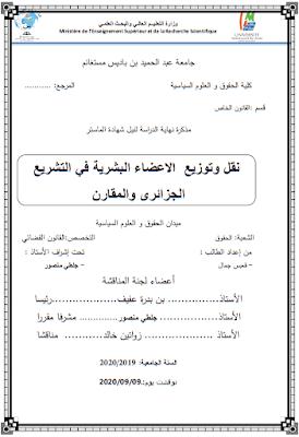مذكرة ماستر: نقل وتوزيع الأعضاء البشرية في التشريع الجزائري والمقارن PDF