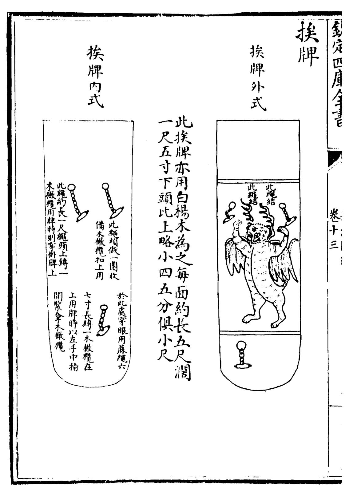 Ming Dynasty Ai Pai