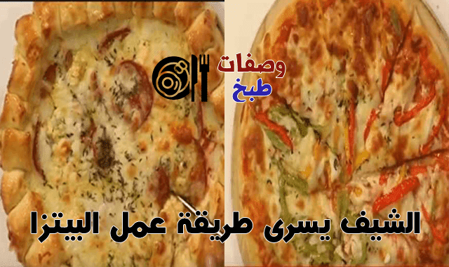 الشيف يسرى طريقة عمل البيتزا