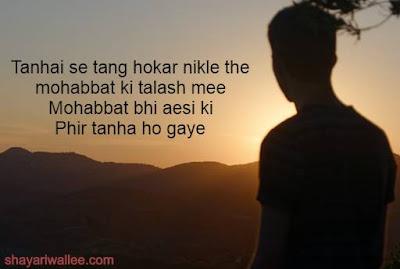 tanhai love shayari with image