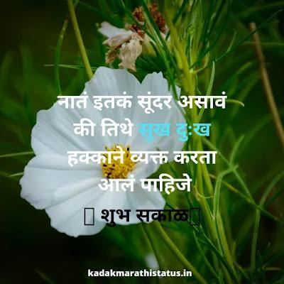 Good Morning Shayari In Marathi