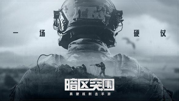 لعبة Arena Breakout الجديدة من شركة Tencent و موعد نزولها