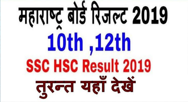 https://www.sarkariresulthindime.com/2019/06/Maharashtra-Board-Class-12th-HSC-10th-SSC-Result-2019.html