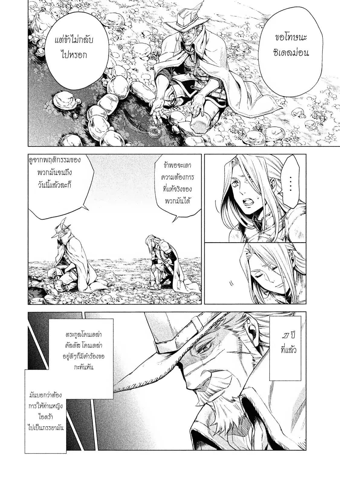 อ่านการ์ตูน Henkyou no Roukishi - Bard Loen ตอนที่ 2 หน้าที่ 6
