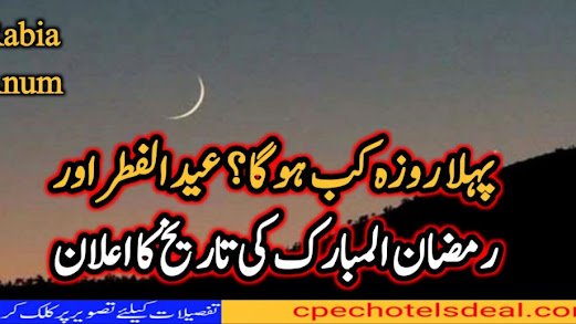 Date of First Roza in Pakistan